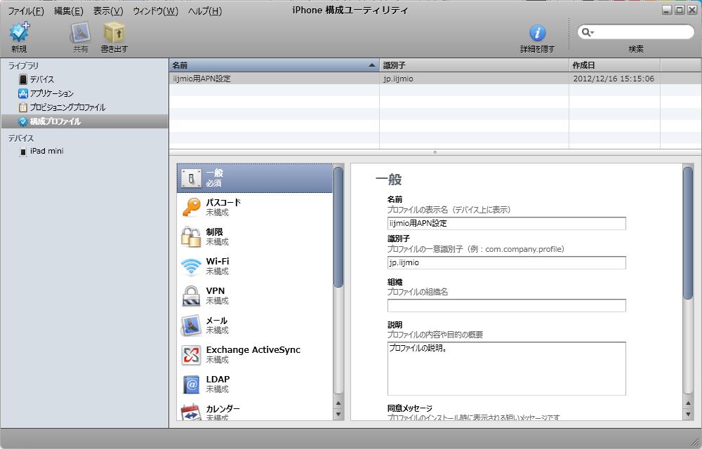 iPhone構成ユーティリティ1.png