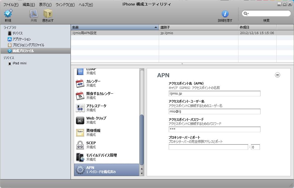iPhone構成ユーティリティ2.png