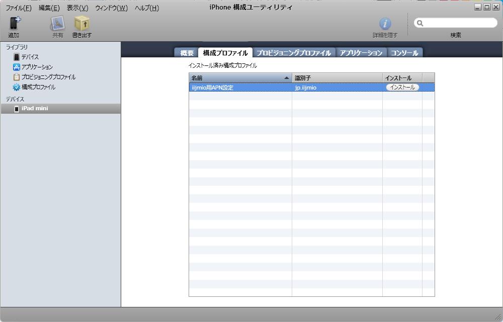 iPhone構成ユーティリティ3.png